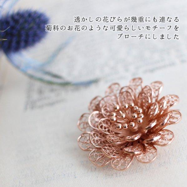 画像2: レースの花びらがたくさんつまったお花のブローチ【金属アレルギーの方に配慮したニッケルフリー加工】