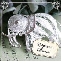 銀線を丁寧に巻いて作ったゾウさん(象)のブローチ【フィリグリー・銀線細工パーツ】(シルバー/silver925)