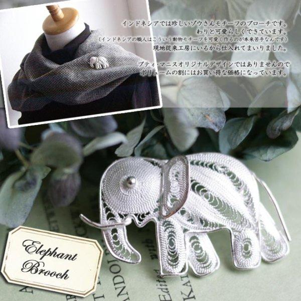 画像2: 銀線を丁寧に巻いて作ったゾウさん(象)のブローチ【フィリグリー・銀線細工パーツ】(シルバー/silver925)