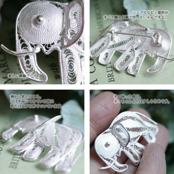画像3: 銀線を丁寧に巻いて作ったゾウさん(象)のブローチ【フィリグリー・銀線細工パーツ】(シルバー/silver925)