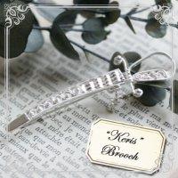 刀剣(クリス)のブローチ【フィリグリー・銀線細工】(シルバー/silver925)