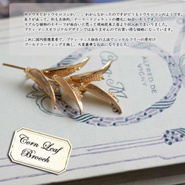 画像2: トウモロコシの葉っぱのブローチ【フィリグリー・銀線細工】(ヴェルメイユ・24Kピュアゴールド)