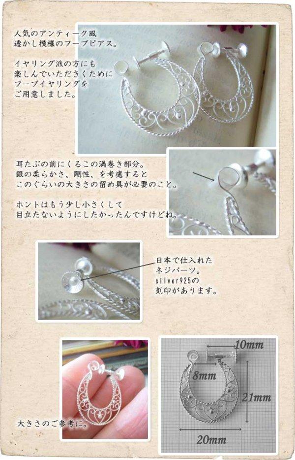 画像3: フレンチアンティーク風透かし細工のフープイヤリング・シルバー【silver925】