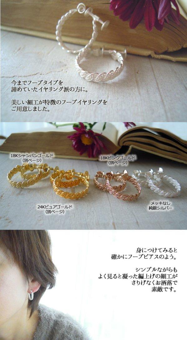 画像2: シンプルながらも凝った三つ編み細工が印象的なフープイヤリング・シルバー【silver925】