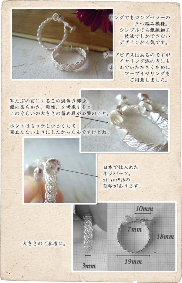 画像3: シンプルながらも凝った三つ編み細工が印象的なフープイヤリング・シルバー【silver925】