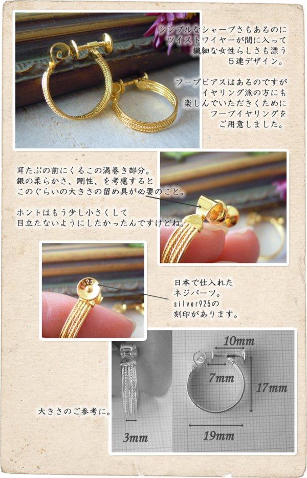 画像3: ツイストワイヤーを挟んだシンプル5連リングのフープイヤリング【金属アレルギーの方に配慮したニッケルフリー加工】
