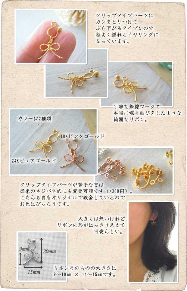 画像3: 華奢でシンプルなリボンチャームのゴールドイヤリング【金属アレルギーの方に配慮したニッケルフリー加工】