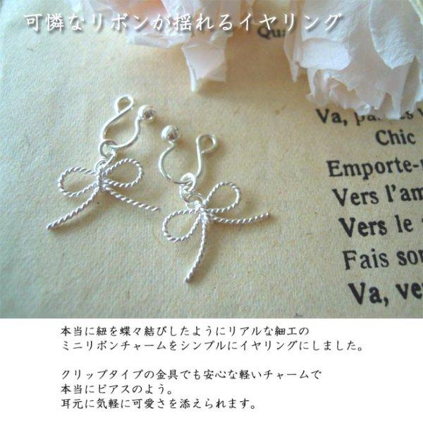 画像2: 華奢でシンプルなリボンチャームのシルバーイヤリング【silver925】
