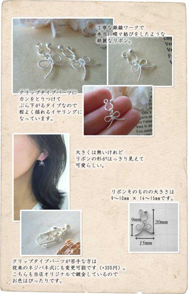 画像3: 華奢でシンプルなリボンチャームのシルバーイヤリング【silver925】