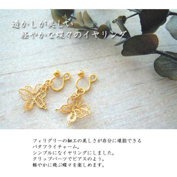 画像2: 透かしが華奢で綺麗な蝶々チャームのゴールドイヤリング【金属アレルギーの方に配慮したニッケルフリー加工】