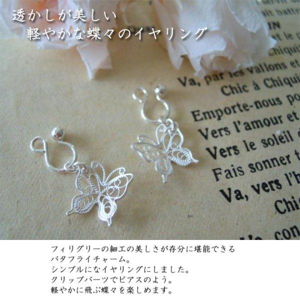 画像2: 透かしが華奢で綺麗な蝶々チャームのシルバーイヤリング【silver925】