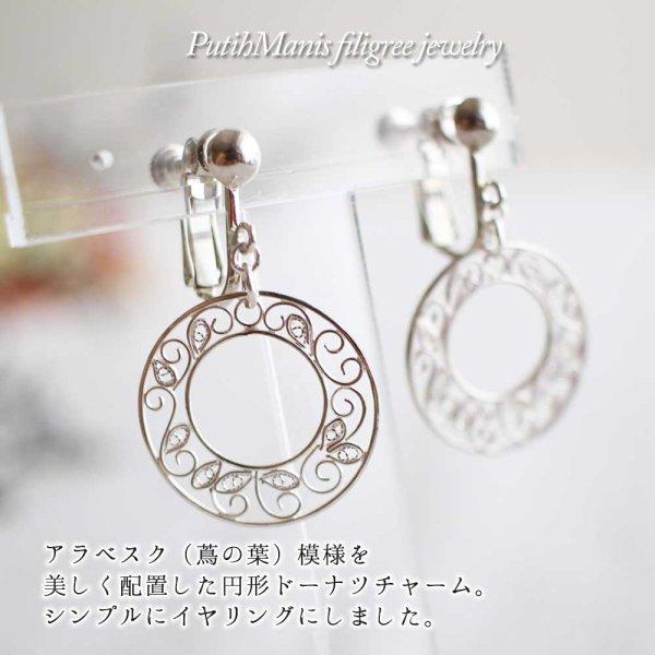 画像2: アラベスクチャームの円形シルバーイヤリング|銀線細工【silver925】