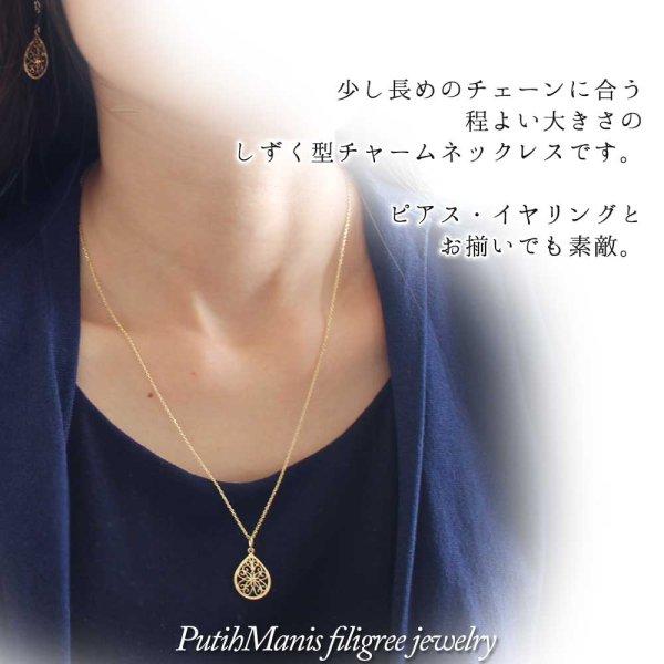 画像5: しずくチャームのネックレス|銀線細工をアンティーク風にしたゴールドネックレス【金属アレルギーの方に配慮したニッケルフリー加工】