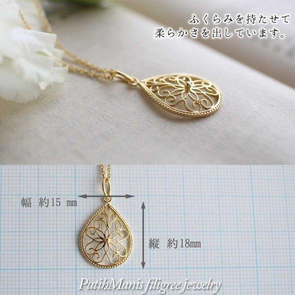 画像4: しずくチャームのネックレス|銀線細工をアンティーク風にしたゴールドネックレス【金属アレルギーの方に配慮したニッケルフリー加工】