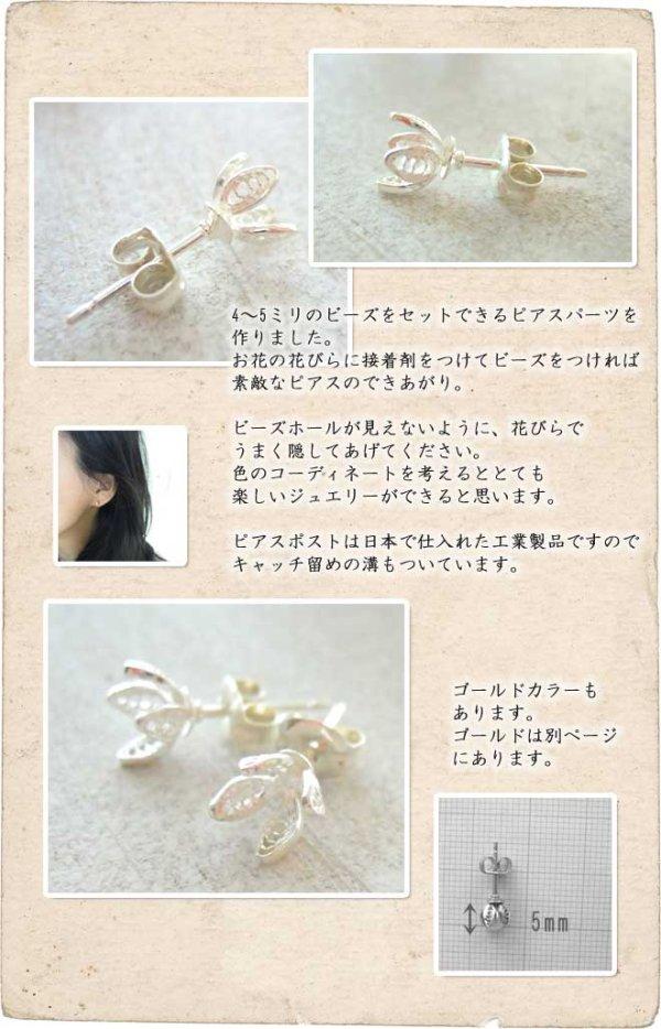 画像2: フィリグリーのお花にビーズを入れられるセッティングパーツ(ピアス)シルバー(シルバー)silver925【透かしパーツ】【フィリグリー】