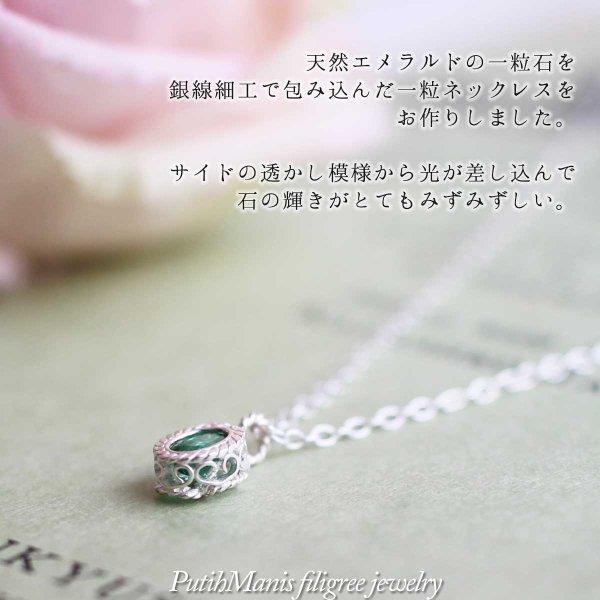 画像2: エメラルドのシルバーネックレス 5月誕生石の天然エメラルドを銀線細工で包んだネックレス【silver925】