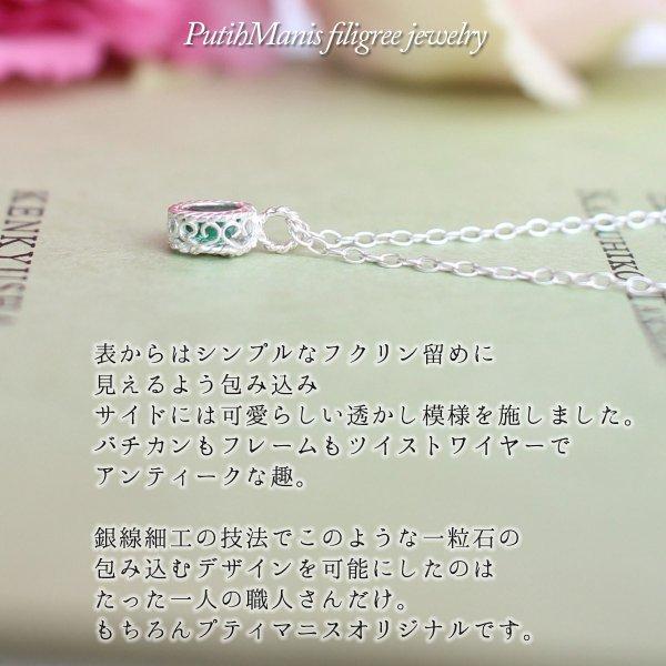 画像3: エメラルドのシルバーネックレス 5月誕生石の天然エメラルドを銀線細工で包んだネックレス【silver925】