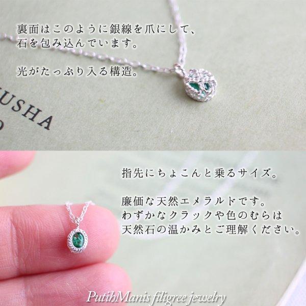 画像5: エメラルドのシルバーネックレス 5月誕生石の天然エメラルドを銀線細工で包んだネックレス【silver925】