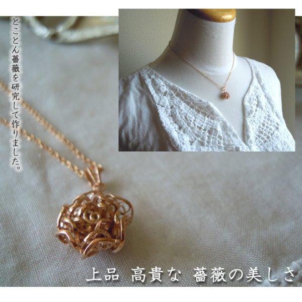 画像2: ローズチャームネックレス|銀線細工で作った繊細な透かしの花びらを重ねた美しい薔薇・バラのゴールドネックレス【金属アレルギーの方に配慮したニッケルフリー加工】