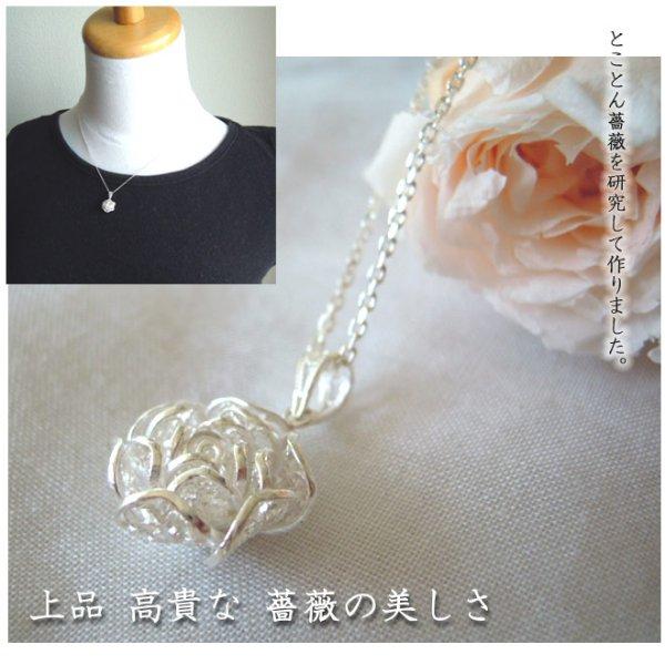 画像2: ローズチャームネックレス|銀線細工で作った繊細な透かしの花びらを重ねた美しい薔薇・バラのシルバーネックレスsilver925