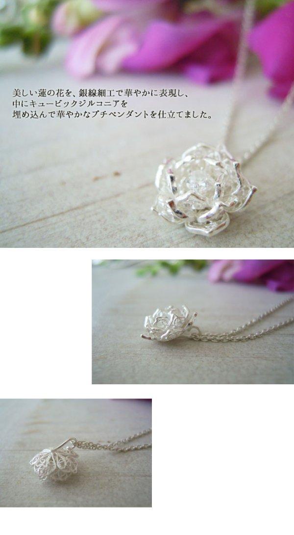 画像2: 蓮の花のシルバーネックレス(小)【silver925】
