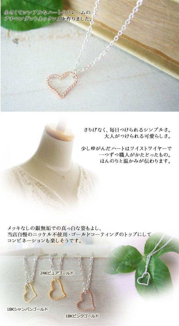 画像2: ハートのネックレス|オープンハートのネックレス【silver925】