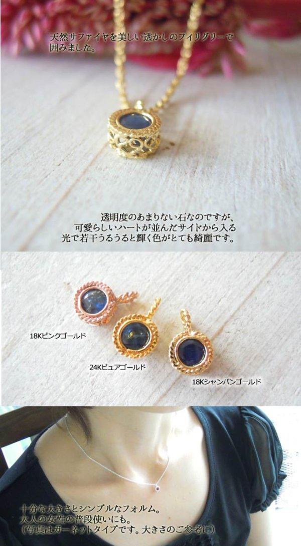 画像2: サファイヤ一粒石のゴールドネックレス|9月誕生石の天然サファイヤ、神秘的な青い色の石を銀線細工で包んだネックレス【金属アレルギーの方にも配慮したニッケルフリー】