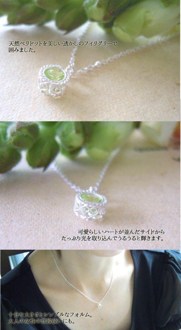 画像2: ペリドットのシルバーネックレス|8月誕生石の天然ペリドットの若草色の石を銀線細工で包んだネックレス【silver925】
