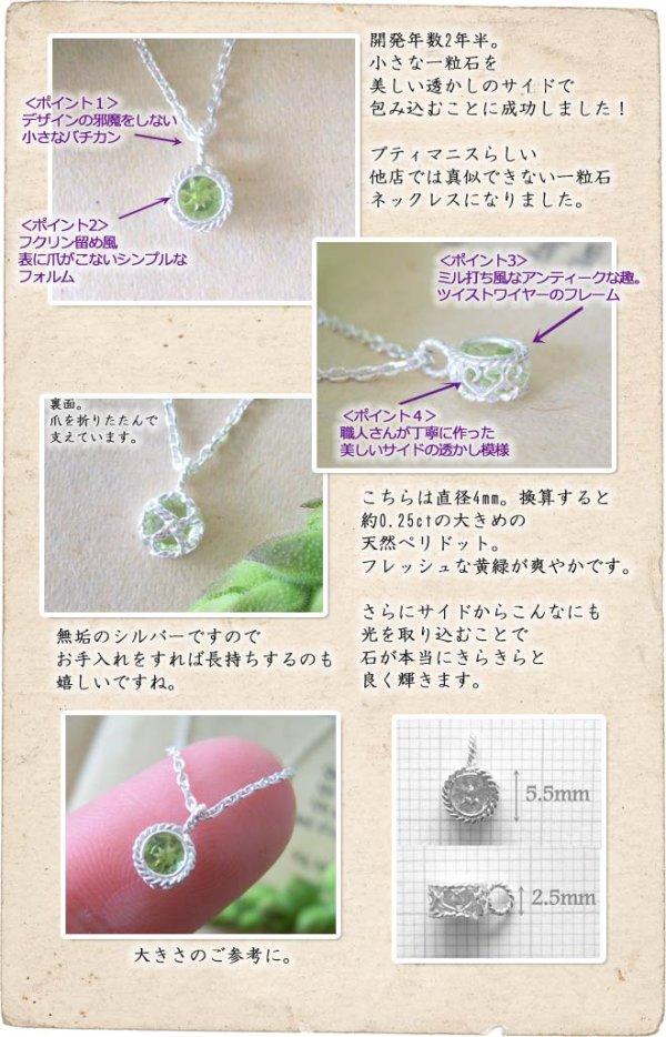 画像3: ペリドットのシルバーネックレス|8月誕生石の天然ペリドットの若草色の石を銀線細工で包んだネックレス【silver925】