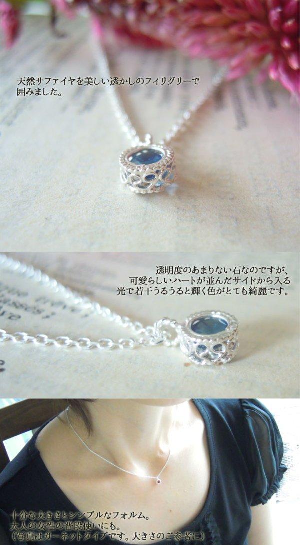 画像2: サファイヤ一粒石のシルバーネックレス|9月誕生石の天然サファイヤ、神秘的な青い色の石を銀線細工で包んだネックレス【silver925】