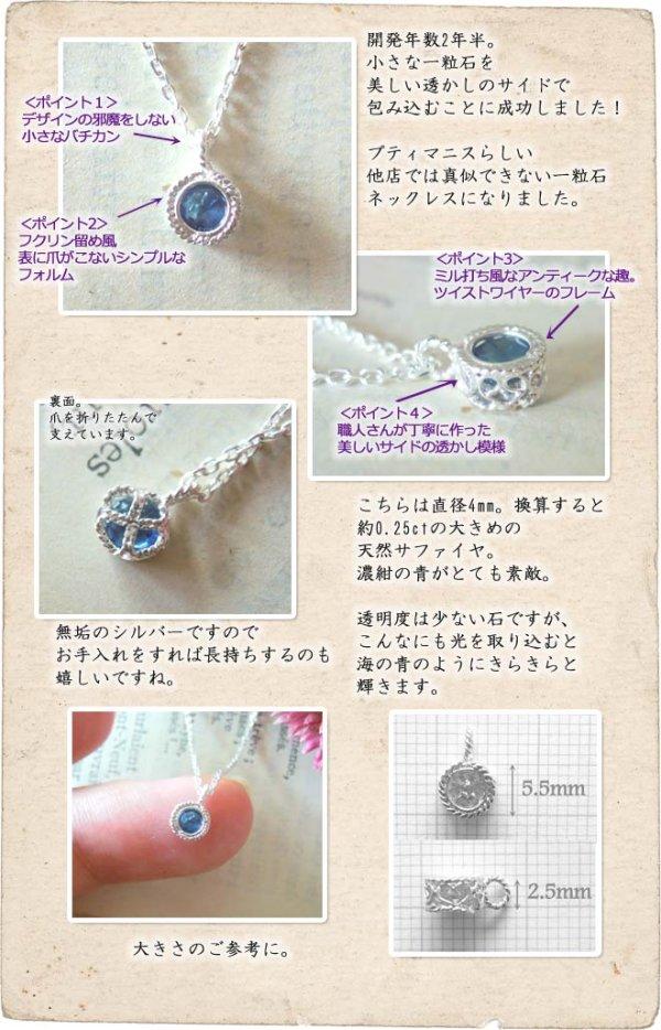 画像3: サファイヤ一粒石のシルバーネックレス|9月誕生石の天然サファイヤ、神秘的な青い色の石を銀線細工で包んだネックレス【silver925】