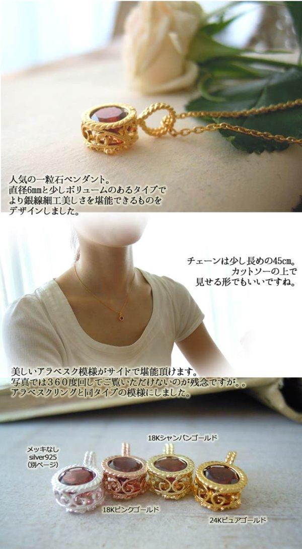 画像2: 大粒ガーネットのネックレス|天然ガーネットを透かしの銀線細工で包んだゴールドネックレス【金属アレルギーの方に配慮したニッケルフリー加工】