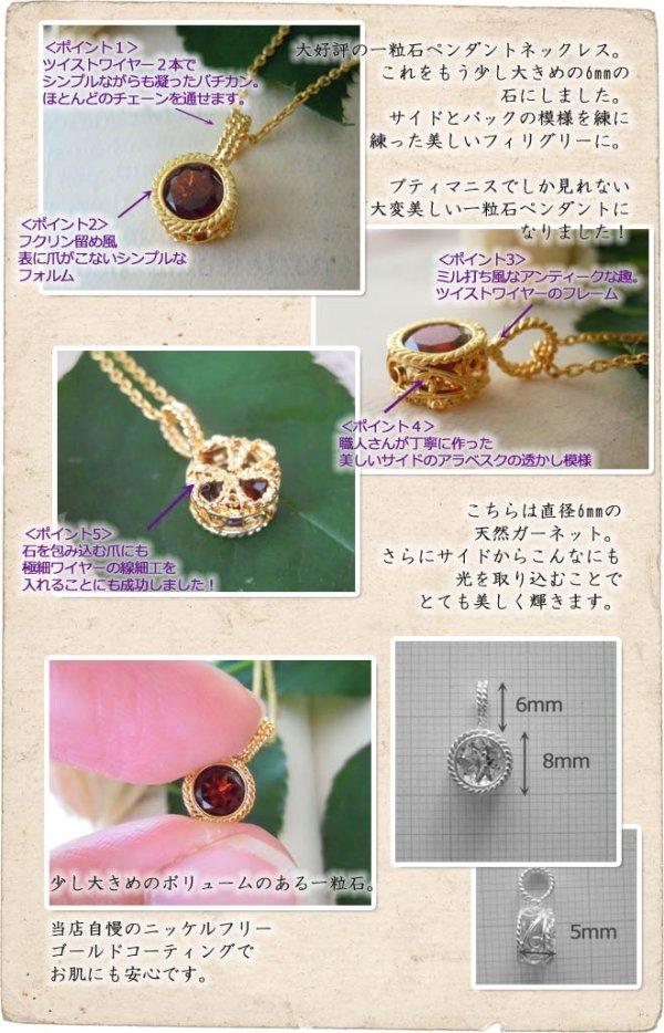 画像3: 大粒ガーネットのネックレス|天然ガーネットを透かしの銀線細工で包んだゴールドネックレス【金属アレルギーの方に配慮したニッケルフリー加工】