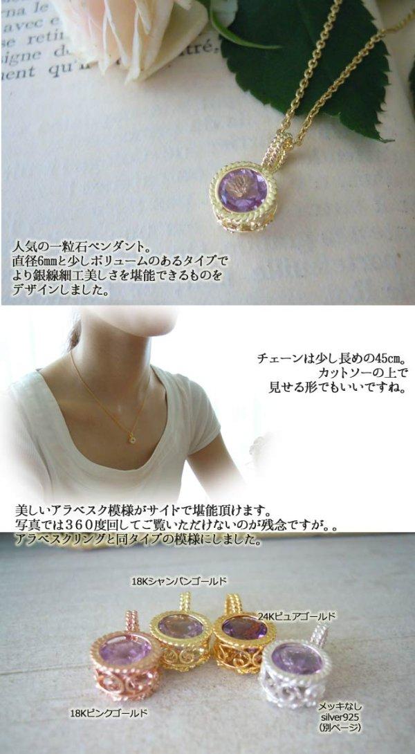 画像2: 大粒アメジストのネックレス|天然アメジストを透かしの銀線細工で包んだゴールドネックレス【金属アレルギーの方に配慮したニッケルフリー加工】