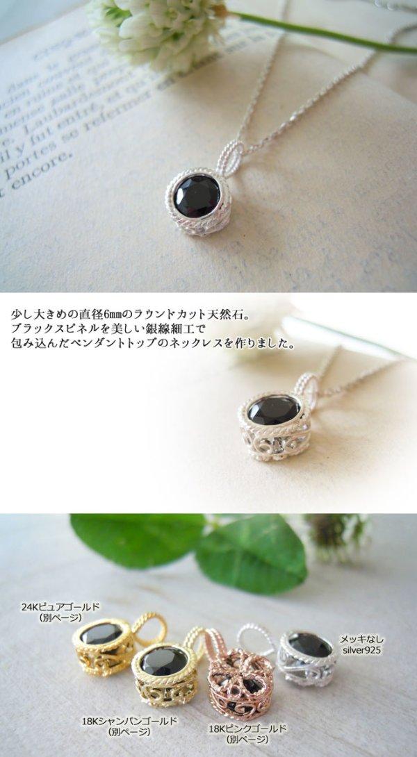画像2: 大粒ブラックスピネルのネックレス|天然ブラックスピネルを透かしの銀線細工で包んだシルバーネックレス【silver925】
