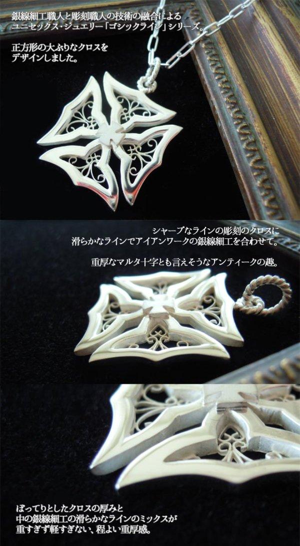 画像2: 【メンズ】【ユニセックス】プレーンとフィリグリーの組み合わせがボリュームのある正方形クロスのネックレスsilver925【フィリグリー】