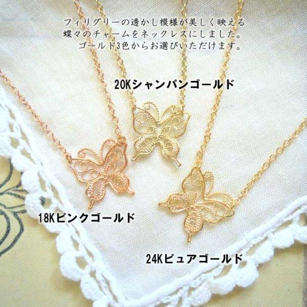 画像3: 蝶々のネックレス|銀線細工・フィリグリーで作った繊細なバタフライチャームのゴールドネックレス【金属アレルギーの方に配慮したニッケルフリー加工】