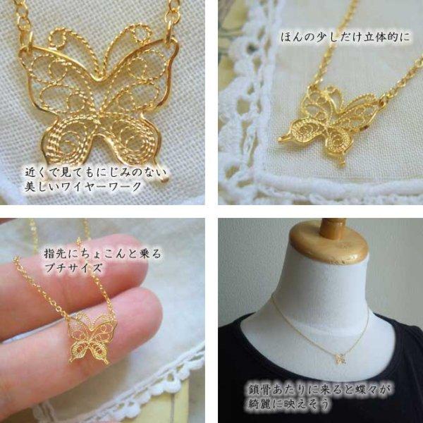 画像4: 蝶々のネックレス|銀線細工・フィリグリーで作った繊細なバタフライチャームのゴールドネックレス【金属アレルギーの方に配慮したニッケルフリー加工】
