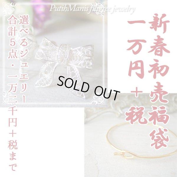 画像1: 2018年福袋・12000円分の商品を入れられる10000円ハッピーセット