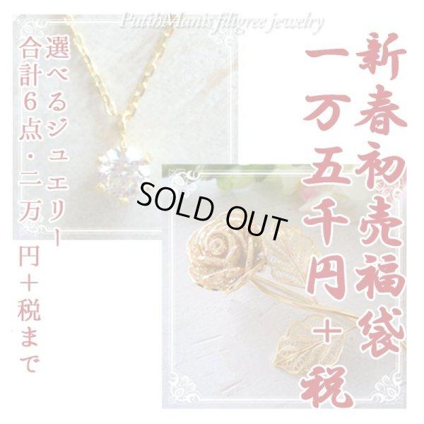 画像1: 2019年福袋・20000円分の商品を入れられる15000円ハッピーセット