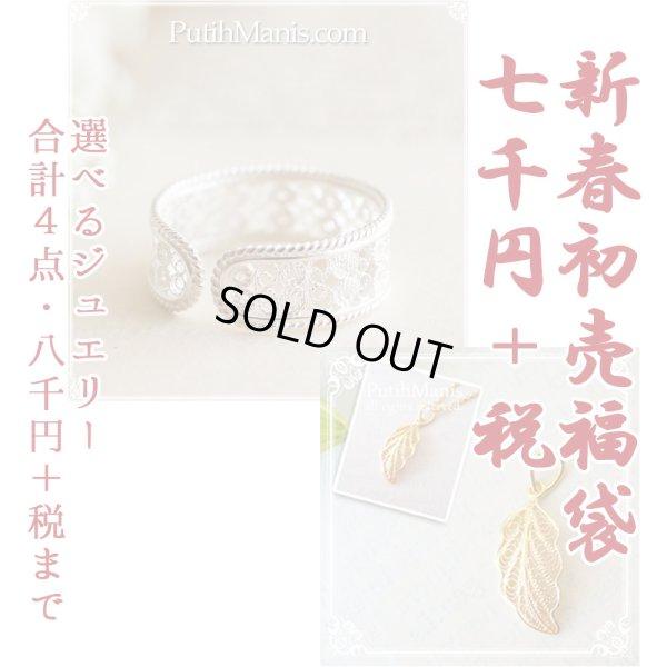 画像1: 2021年福袋・8000円分の商品を入れられる7000円ハッピーセット