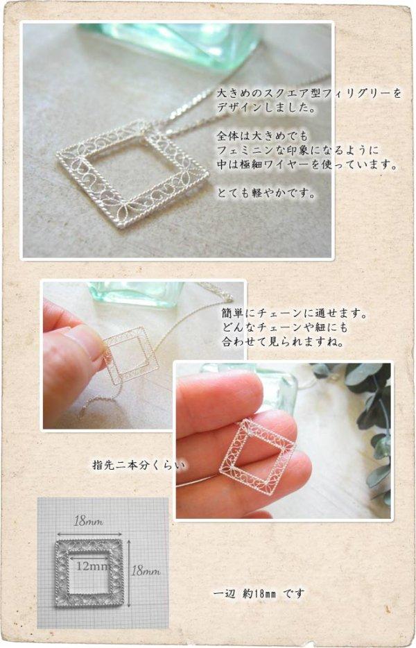 画像3: スクエアチャームのネックレス|銀線細工の透かしが美しいシャープなフォルムのスクエアチャームのミディアム・シルバーネックレス【silver925】