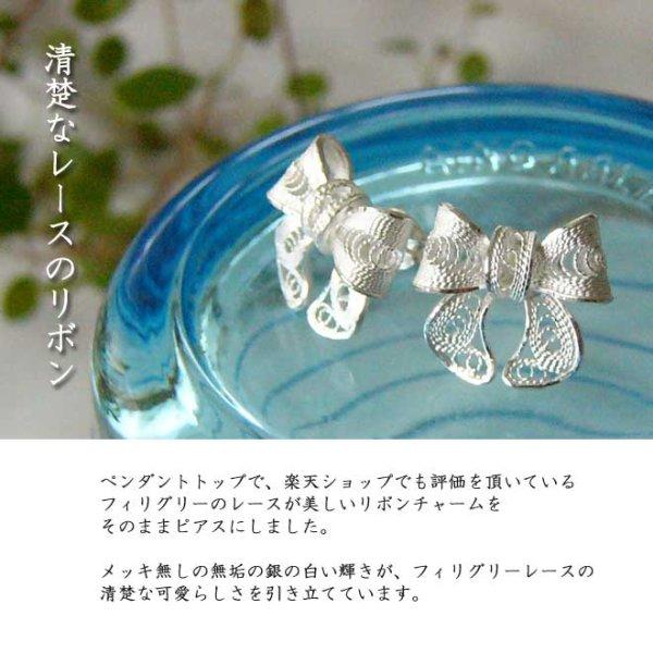 画像2: 【リボン】繊細で華奢なリボンのシルバーピアス【silver925】【フィリグリー・銀線細工】
