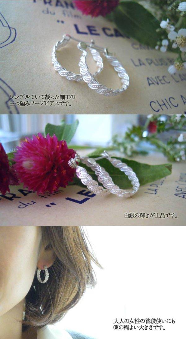 画像2: リングとお揃いにできます。三つ編み細工のフープピアスsilver925【フィリグリー・銀線細工】