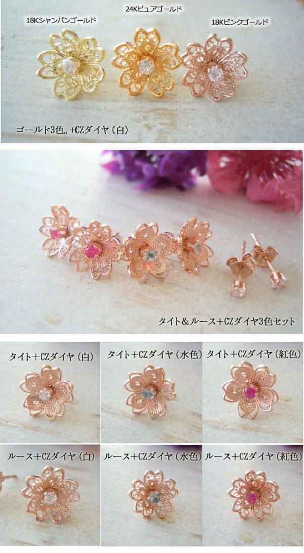 画像2: 3way CZダイヤ・桜の花のピアス ゴールド