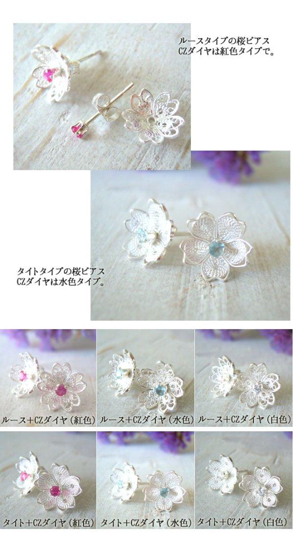 画像2: 3way CZダイヤ・桜の花のピアス