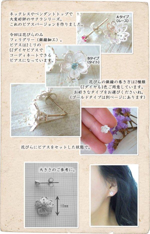 画像3: 3way CZダイヤ・桜の花のピアス