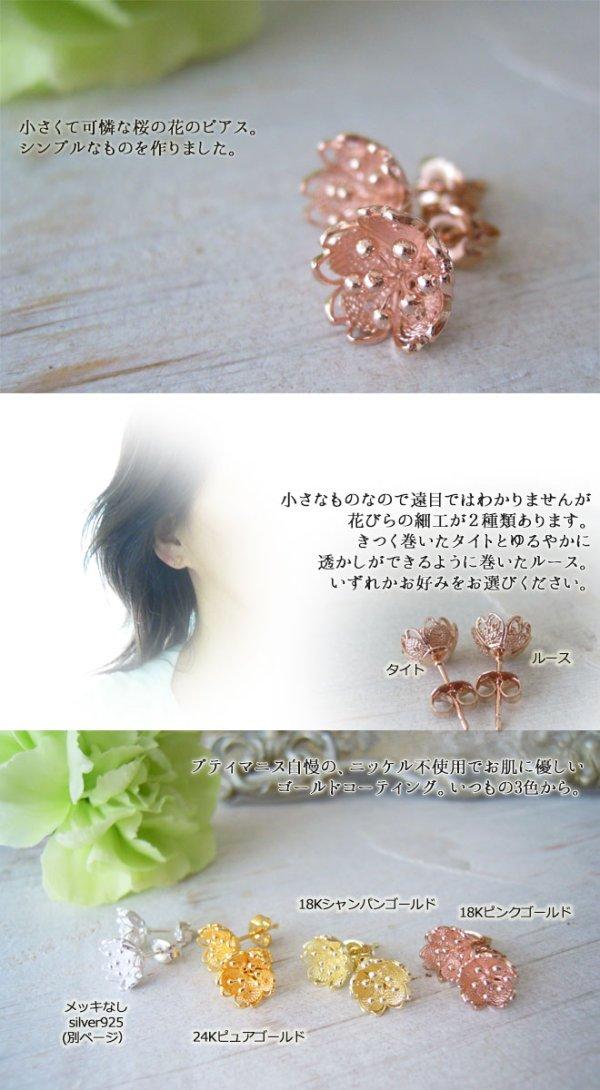 画像2: 【桜・サクラ】銀線細工で精密な細工を施した桜の花のピアス K24K/K18Kピンクゴールド【フィリグリー】【銀線細工】ニッケルフリー*日本の職人による最高級ゴールド加工。