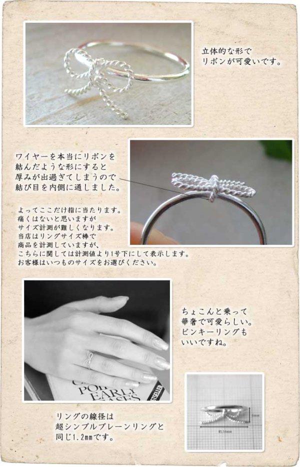 画像2: シンプルリボンの極細リング 銀線細工のツイストワイヤーのリボンをのせたシルバーリング【silver925】