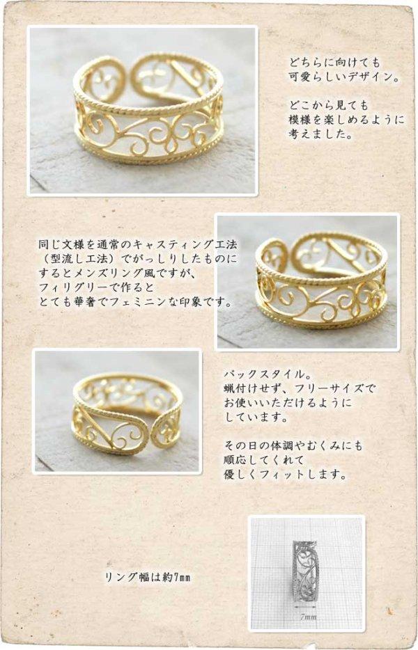 画像3: アラベスク模様のリング|百合文様の透かしがアンティーク風な指輪【金属アレルギーの方に配慮したニッケルフリー加工】
